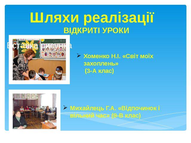 Хоменко Н.І. «Світ моїх захоплень» (3-А клас) Михайлець Г.А. «Відпочинок і ві...