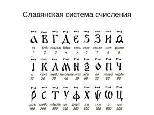 Славянская система счисления СС Древней Руси основана на алфавитной записи чи
