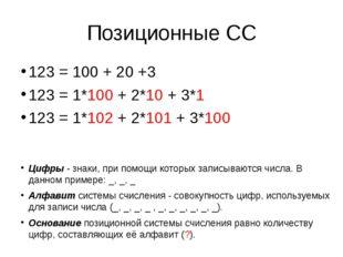 Позиционные СС 123 = 100 + 20 +3 123 = 1*100 + 2*10 + 3*1 123 = 1*102 + 2*101