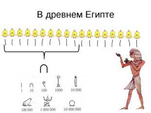В древнем Египте ∩