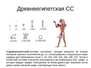 Древнеегипетская СС Вдревнеегипетскойсистеме счисления, которая возникла во