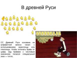 В древней Руси СС Древней Руси основана на алфавитной записи чисел с использо