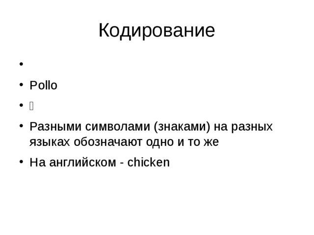 Кодирование دجاج Pollo 雞 Разными символами (знаками) на разных языках обозна...