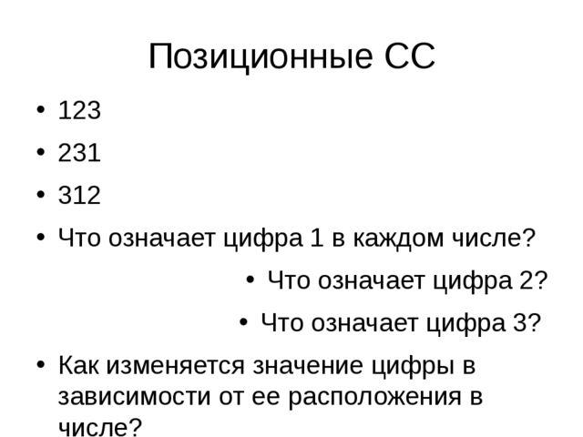 Позиционные СС 123 231 312 Что означает цифра 1 в каждом числе? Что означает...