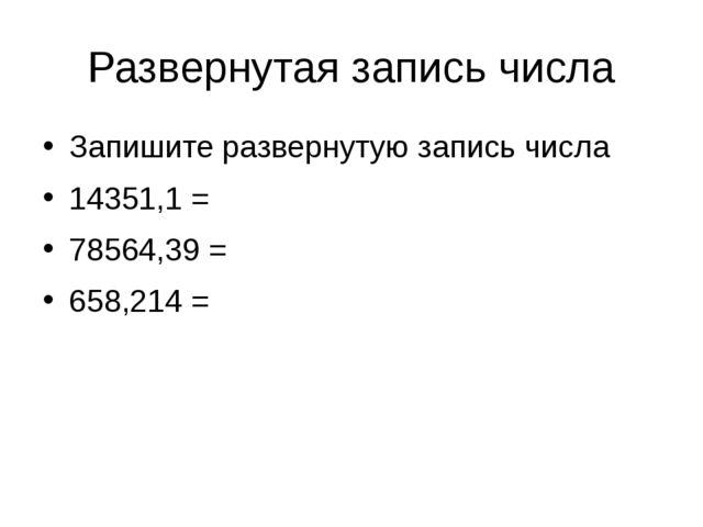 Развернутая запись числа Запишите развернутую запись числа 14351,1 = 78564,39...