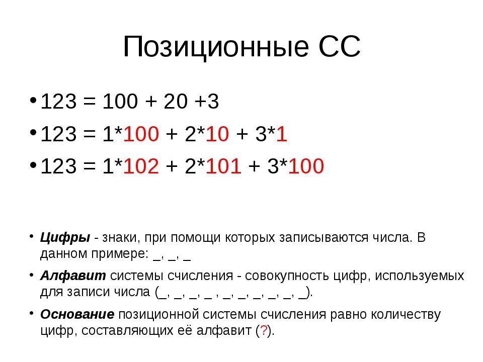 Позиционные СС 123 = 100 + 20 +3 123 = 1*100 + 2*10 + 3*1 123 = 1*102 + 2*101...