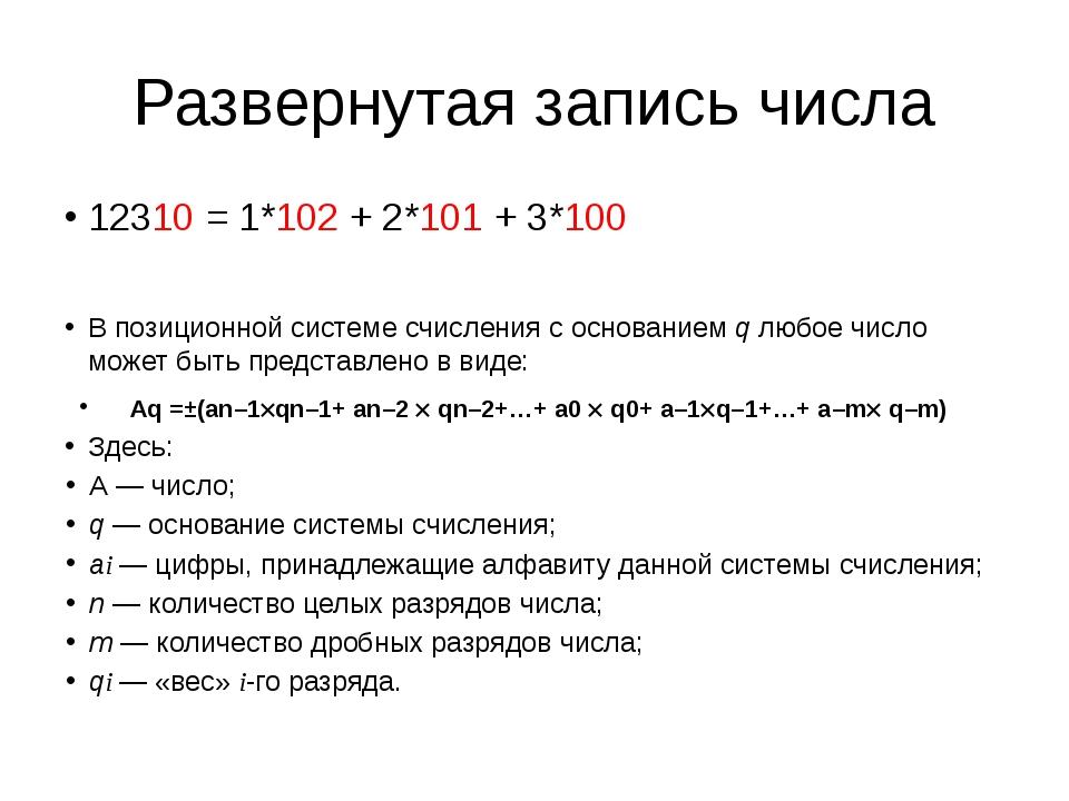 Развернутая запись числа 12310 = 1*102 + 2*101 + 3*100 В позиционной системе...