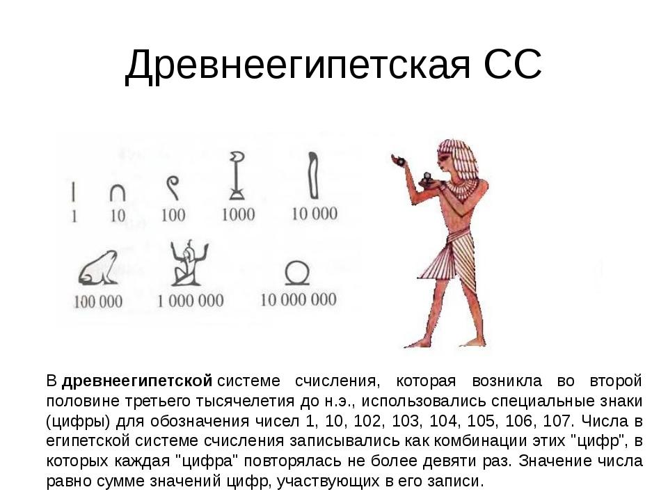 Древнеегипетская СС Вдревнеегипетскойсистеме счисления, которая возникла во...
