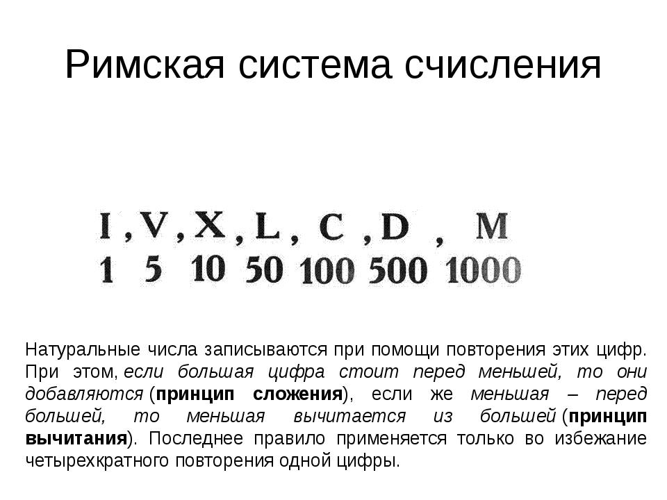 Римская система счисления Натуральные числа записываются при помощи повторени...