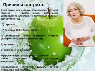 Причины гастрита. А)неправильное питание: пристрастие к острой, горячей и гру