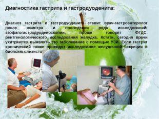 Диагностика гастрита и гастродуоденита: Диагноз гастрита и гастродуоденита ст