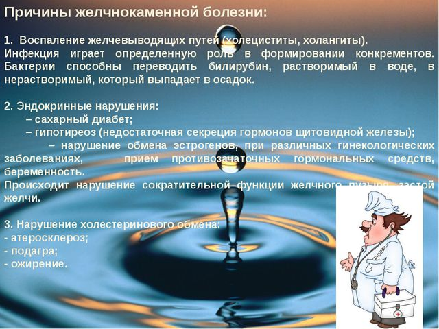 Причины желчнокаменной болезни: 1. Воспаление желчевыводящих путей (холецисти...