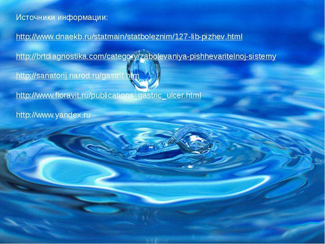Источники информации: http://www.dnaekb.ru/statmain/statboleznim/127-lib-pizh...