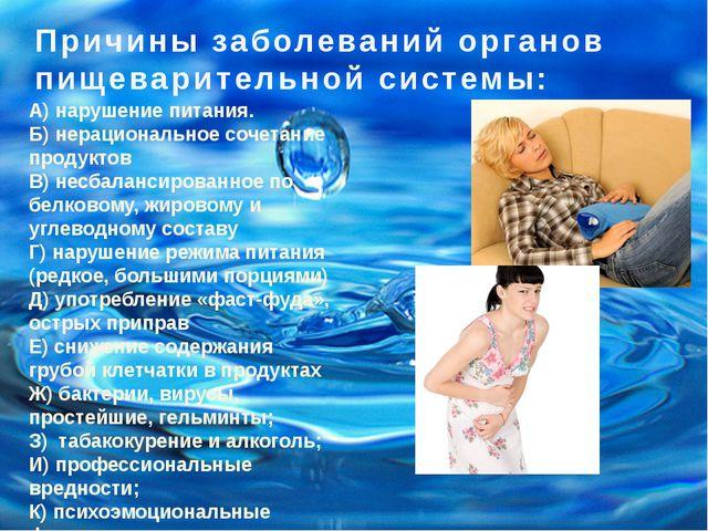 Причины заболеваний органов пищеварительной системы: А) нарушение питания. Б)...