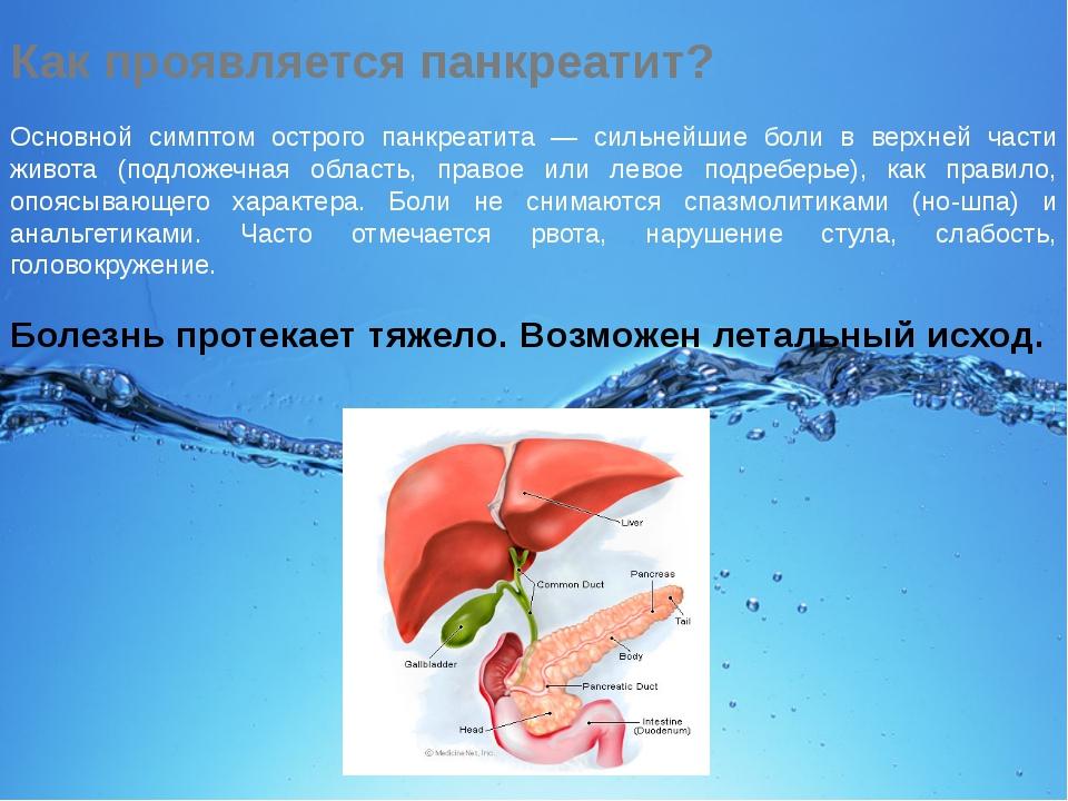 Как проявляется панкреатит? Основной симптом острого панкреатита — сильнейшие...