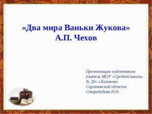 «Два мира Ваньки Жукова» А.П. Чехов Презентацию подготовили учитель МОУ «Сред