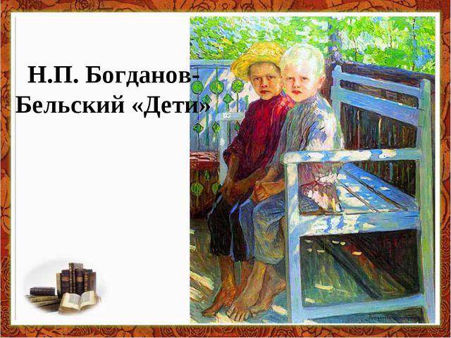 Н.П. Богданов-Бельский «Дети»