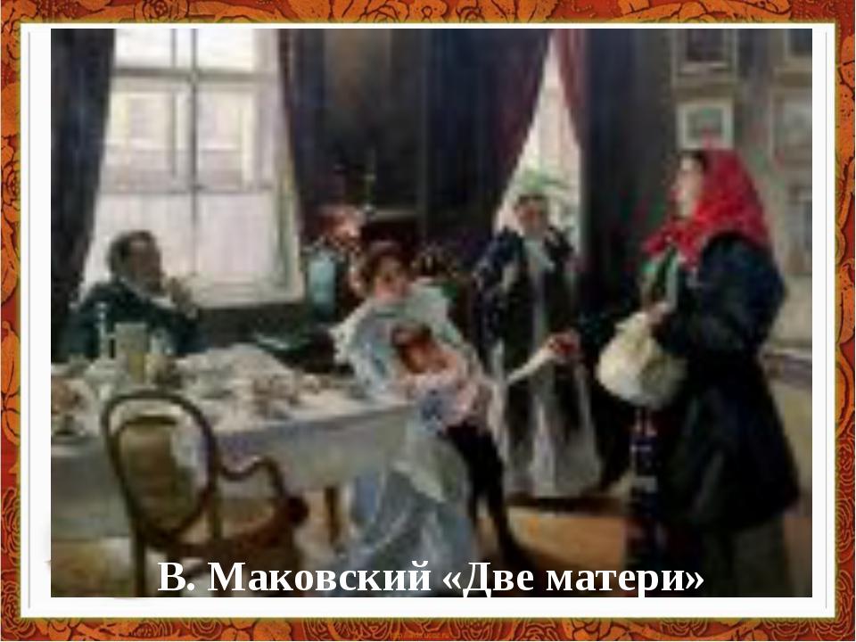 В. Маковский «Две матери»