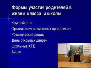 Формы участия родителей в жизни класса и школы Круглый стол Организация совме