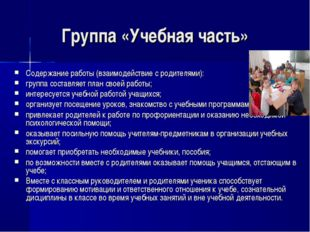 Группа «Учебная часть» Содержание работы (взаимодействие с родителями): групп