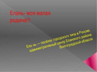 Елань- моя малая родина!!! Ела́нь — посёлок городского типа в России, админис