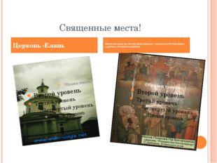 Священные места! Церковь -Елань Икона покрова пр. богородицы церковь «рождест