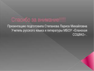Спасибо за внимание!!!!! Презентацию подготовила Степанова Лариса Михайловна