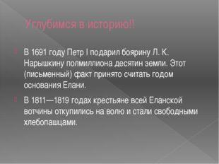 Углубимся в историю!! В 1691 году Петр I подарил боярину Л. К. Нарышкину полм