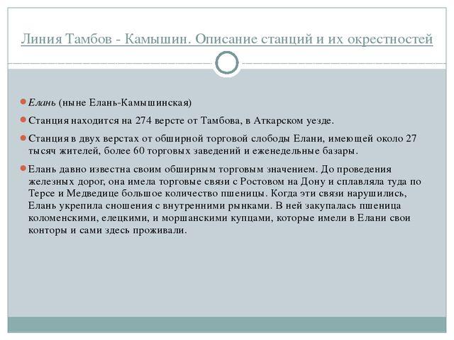 Линия Тамбов - Камышин. Описание станций и их окрестностей Елань (ныне Елань-...