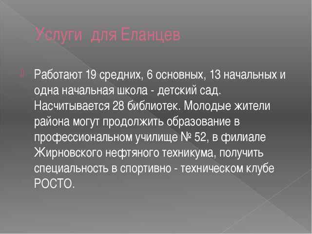 Услуги для Еланцев Работают 19 средних, 6 основных, 13 начальных и одна начал...