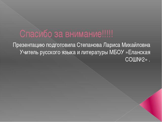 Спасибо за внимание!!!!! Презентацию подготовила Степанова Лариса Михайловна...