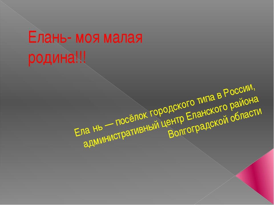 Елань- моя малая родина!!! Ела́нь — посёлок городского типа в России, админис...