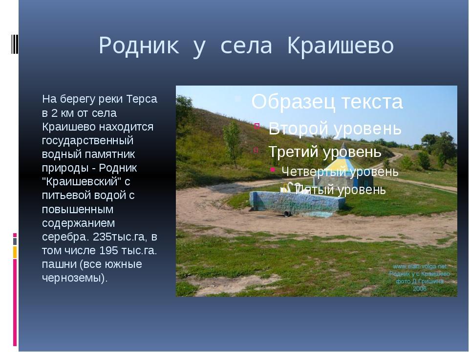 Родник у села Краишево На берегу реки Терса в 2 км от села Краишево находится...