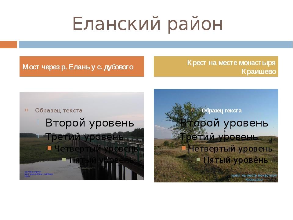 Еланский район Мост через р. Елань у с. дубового Крест на месте монастыря Кра...