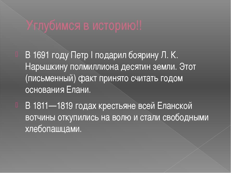 Углубимся в историю!! В 1691 году Петр I подарил боярину Л. К. Нарышкину полм...