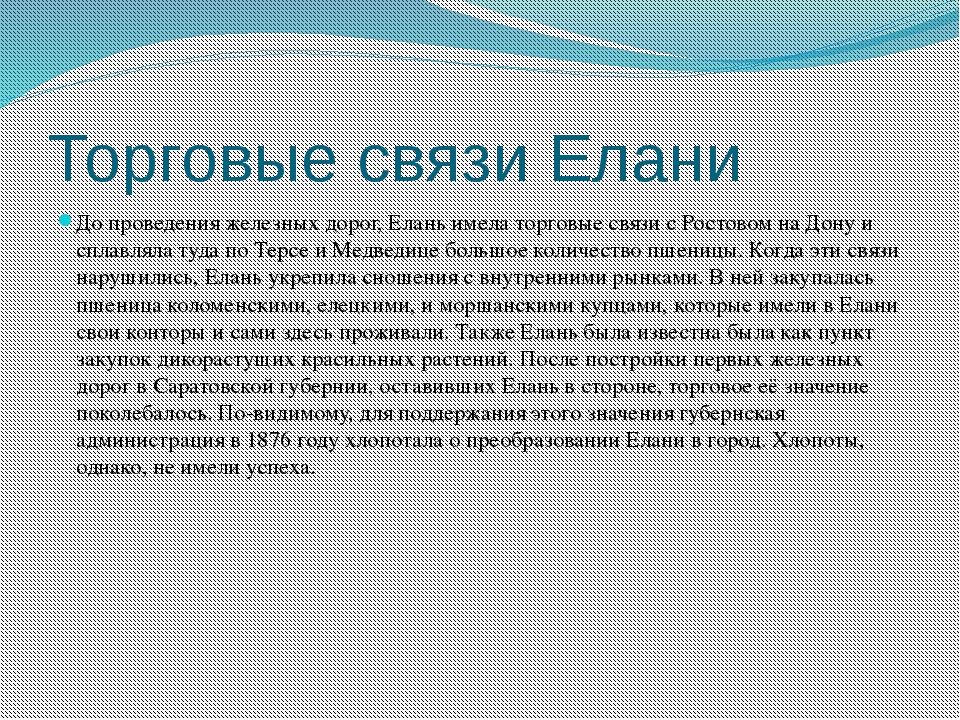 Торговые связи Елани До проведения железных дорог, Елань имела торговые связи...