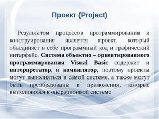 Проект (Project) Результатом процессов программирования и конструирования яв