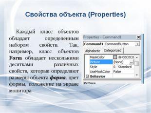 Свойства объекта (Properties) Каждый класс объектов обладает определенным на