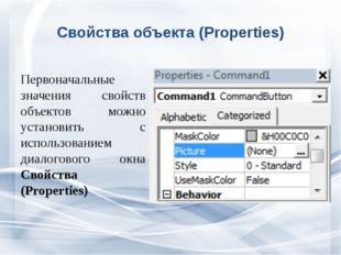 Свойства объекта (Properties) Первоначальные значения свойств объектов можно
