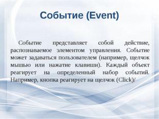 Событие (Event) Событие представляет собой действие, распознаваемое элементо