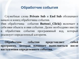 Обработчик события Служебные слова Private Sub и End Sub обозначают начало и