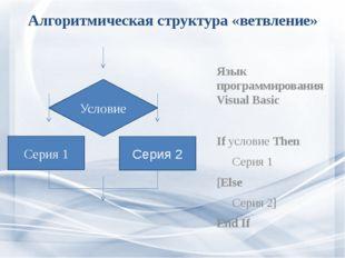 Алгоритмическая структура «ветвление» Язык программирования Visual Basic If у