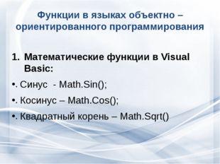 Функции в языках объектно – ориентированного программирования Математические
