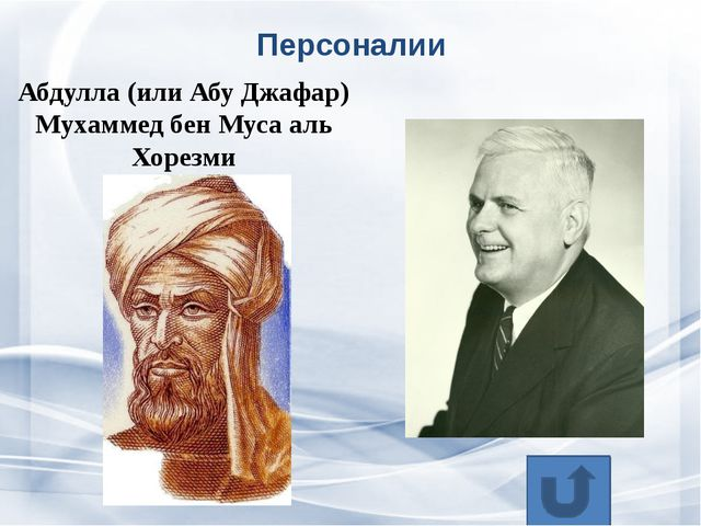 Персоналии Абдулла (или Абу Джафар) Мухаммед бен Муса аль Хорезми Алонсо Чёрч