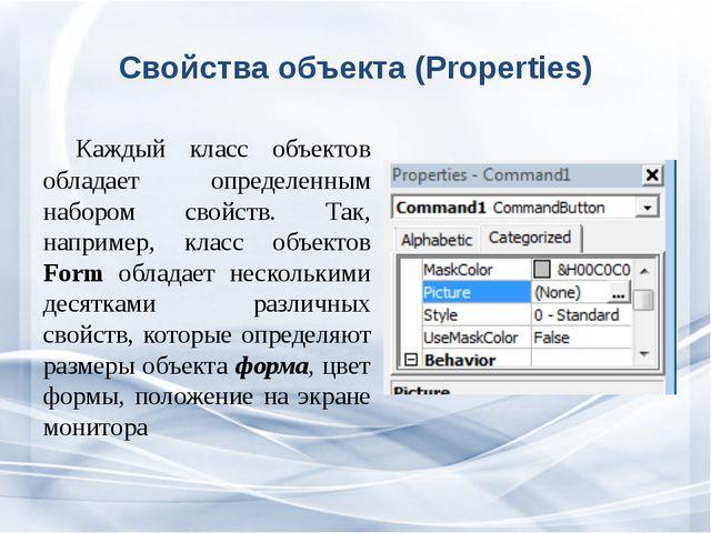 Свойства объекта (Properties) Каждый класс объектов обладает определенным на...