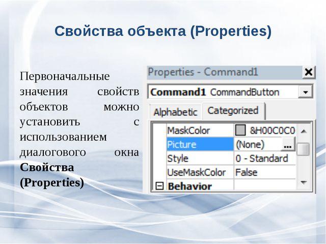 Свойства объекта (Properties) Первоначальные значения свойств объектов можно...