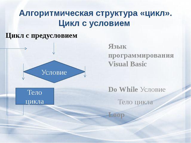 Алгоритмическая структура «цикл». Цикл с условием Цикл с предусловием Язык пр...