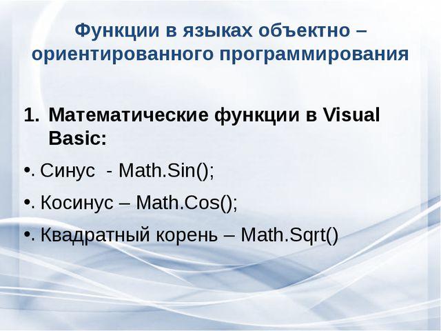 Функции в языках объектно – ориентированного программирования Математические...