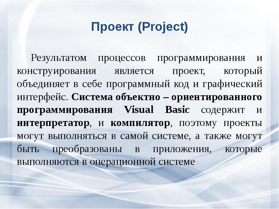 Проект (Project) Результатом процессов программирования и конструирования яв...