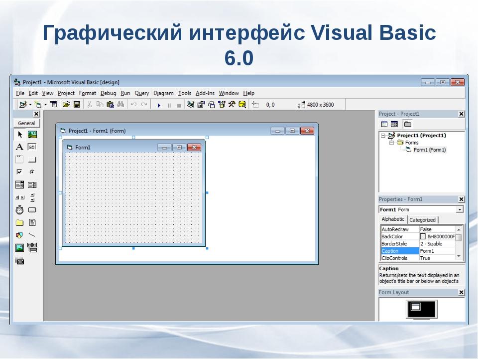 Графический интерфейс Visual Basic 6.0